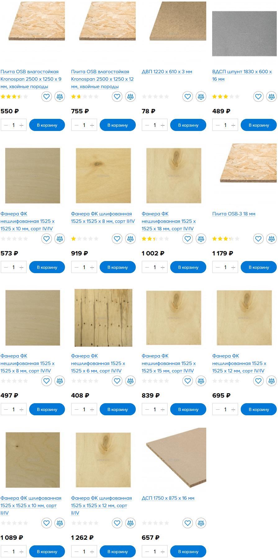 Листовые древесные материалы